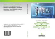 Электронное здравоохрание для эффективного здоровьесбережения kitap kapağı