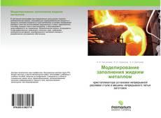 Bookcover of Моделирование заполнения жидким металлом