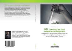 Copertina di GTL технологии для энергетики будущего