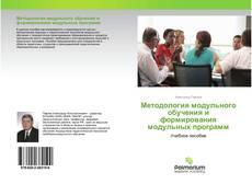 Обложка Методология модульного обучения и формирования модульных программ