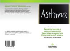 Copertina di Экологические и наследственные факторы в развитии бронхиальной астмы