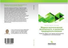 Buchcover von Медико-экологическая безопасность в развитии природопользования