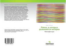 Bookcover of Рамки, в которых развивается материя