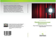Bookcover of Профессиональные доминанты
