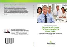 Capa do livro de Деловое общение Технологический практикум