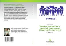 Bookcover of Русская революция в лицах её участников, свидетелей и критиков