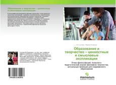 Capa do livro de Образование и творчество – ценностные и смысловые экспликации