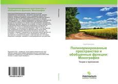 Полинормированные пространства и обобщенные функции: Монография kitap kapağı