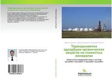 Обложка Термодинамика адсорбции органических веществ на глинистых минералах