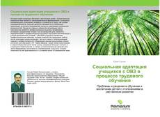 Bookcover of Социальная адаптация учащихся с ОВЗ в процессе трудового обучения