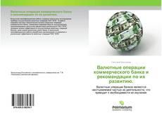 Couverture de Валютные операции коммерческого банка и рекомендации по их развитию.