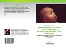Bookcover of Маркетинговый анализ ассортимента дерматологических ЛС в педиатрии.