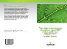 Обложка Роль защитных лесных насаждений для СЗЗ промышленных предприятий
