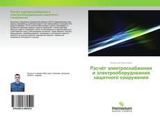Bookcover of Расчёт электроснабжения и электрооборудования защитного сооружения