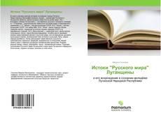 """Portada del libro de Истоки """"Русского мира"""" Луганщины"""