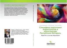Обложка Специфика подготовки маркетологов в магистратуре Республики Беларусь
