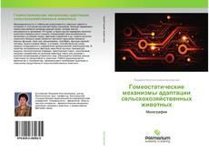 Обложка Гомеостатические механизмы адаптации сельскохозяйственных животных