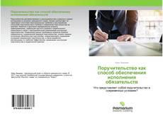 Bookcover of Поручительство как способ обеспечения исполнения обязательств