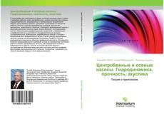Обложка Центробежные и осевые насосы. Гидродинамика, прочность, акустика