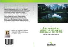 Обложка Окси-соединения ферритов и хромитов переходных элементов