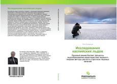 Bookcover of Исследования каспийских льдов