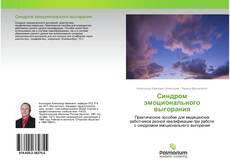 Bookcover of Синдром эмоционального выгорания