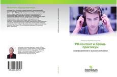 Обложка PR-контент и бренд-практикум