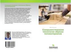 Обложка Совершенствование технологии обрезки пиломатериалов