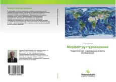 Bookcover of Морфоструктуроведение