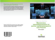 Обложка Механизмы ценообразования на рынке трубопроводного газа России