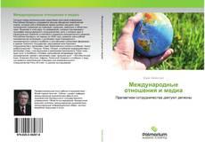 Обложка Международные отношения и медиа