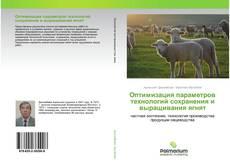 Обложка Оптимизация параметров технологий сохранения и выращивания ягнят