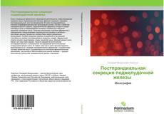 Обложка Постпрандиальная секреция поджелудочной железы