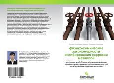 Buchcover von физико-химические закономерности ингибирования коррозии металлов