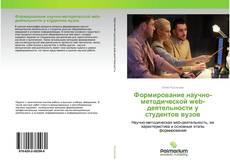 Обложка Формирование научно-методической web-деятельности у студентов вузов