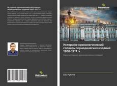 Обложка Историко-хронологический словарь периодических изданий 1900-1917 гг.