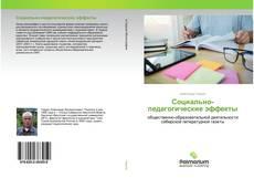 Capa do livro de Социально-педагогические эффекты