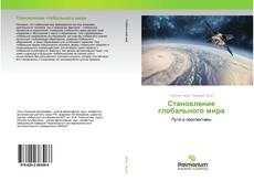 Bookcover of Становление глобального мира