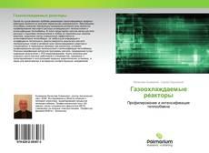 Обложка Газоохлаждаемые реакторы