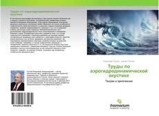 Capa do livro de Труды по аэрогидродинамической акустике