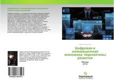 Цифровая и инновационная экономика: перспективы развития的封面
