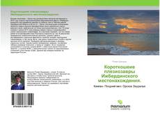 Bookcover of Короткошеие плезиозавры Ижбердинского местонахождения.
