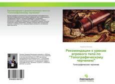 """Bookcover of Рекомендации к урокам игрового типа по """"Топографическому черчению"""""""