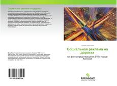Bookcover of Социальная реклама на дорогах