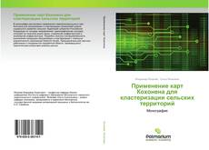 Bookcover of Применение карт Кохонена для кластеризации сельских территорий