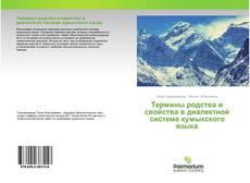 Bookcover of Термины родства и свойства в диалектной системе кумыкского языка
