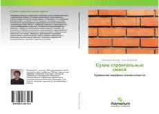 Bookcover of Сухие строительные смеси