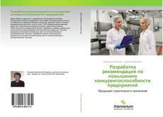 Разработка рекомендаций по повышению конкурентоспособности предприятий kitap kapağı