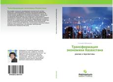 Bookcover of Трансформация экономики Казахстана