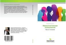 Bookcover of Неокогнитивная психология